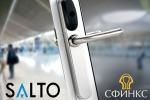 Беспроводные электронные замки SALTO теперь могут эффективно использоваться в составе СКУД «Сфинкс»