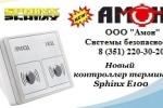 """Новый терминал учёта рабочего времени Sphinx E100 пополнил ассортимент ООО """"Амон"""""""